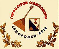 Конкурс исполнителей на народных инструментах
