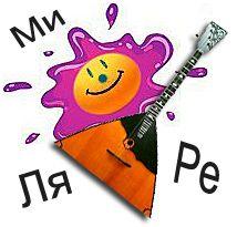 Школа Хачатуряна, ансамбль МиЛяРе - Логотип ансамбля, ©2011 Dmitry Belinskiy